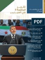 تقرير الرئاسة المصرية في اسبوع 20|6|2013