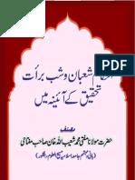 Ahkam e Shaban o Shab e Baraat Tahqiq K Ainey Main by Mufti Muhammad Shoaibullah Khan