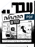 Hebrew Language Course