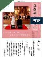 正蓮寺だより20号 PDF版