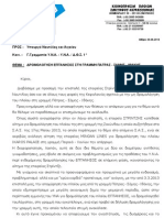 Επιστολή για δρομολόγηση ΕΠΤΑΝΗΣΟΣ -2013-06-20