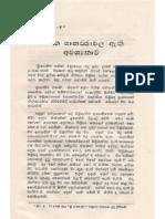 Vivurta Sakachchawala Athi Awashyathawaya