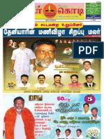 Sudar Kodi 4th Issue