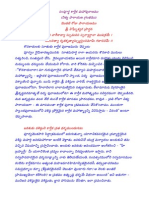 Karthika-puranam (Full Book Complete)