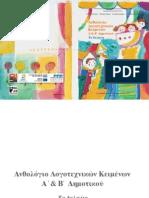 anthologio.pdf