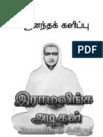 Anandha Kalipu