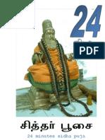 24 Nimida Sidhar Pusai in Tamil With English Transliteration