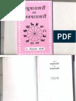 laghuparashari-evam-madhyaparashari