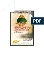 Sabz Imamay ka jawazz, سبز عمامے کا جواز، Allama Kashif Iqbal Madani