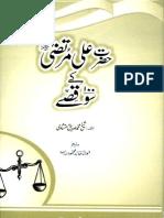 Hazrat Ali Murtaza r.a Kay 100 Qissay (Www.risingIslam.net)