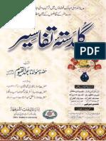 Guldasta e Tafaseer (Vol. 7) by Maulana Abdul Qayyum Muhajir Madni