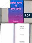 Jyotish Shastra Mein Prashan Shastra