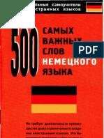 Vlasova 500 Samykh Vazhnykh Nemetskikh Slov