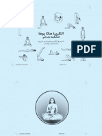 kriya-hatha-yoga-book-arabic.pdf