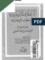 alaltaf-alrbaneh-fy-adhkar-ala-ar_ptiff.pdf