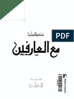 ma-alaarfen-nfhat-mn-serh-ar_ptiff.pdf