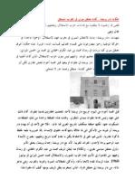 حكاية دار بريشة.. أقدم معتقل سري في المغرب المستقل