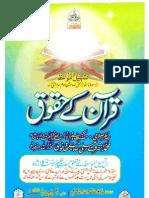 Quran K Haqooq by Maulana Anwar Ul Haq Amrohi