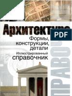 Архитектура. Иллюстрированный справочник