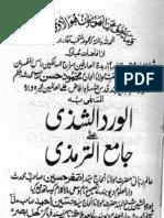 Al Wardush Shazi Ala Tirmidhi by Sheikh Ul Hind Maulana Mehmood Ul Hasan