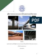 การออกแบบระบบระบายน้ำบนสะพานและในทางลอด_RV