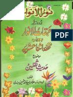 Abqatul Anwar - Hadith Saqlain Vol 1