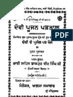 Devi Pujan Partal