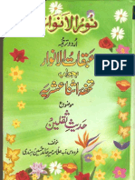 Abqatul Anwar - Hadith Saqlain Vol 2