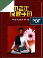 中老年保健手册++华西医科大学编著