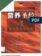 营养圣经-最佳营养学指南