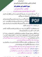 Surah Asr Ke Mukhtasar Tashreeh by Muhammad Najeeb Sambhali Qasmi