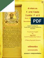 Karma Vipak Samhita Part 8 Punarvasu Nakshatra