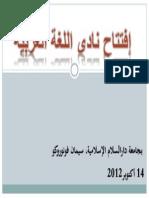 إفتتاح نادى اللغة العربية