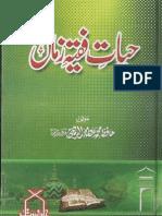 Hayat e Faqihe Zamman Mufti Ghulam Jan Hazarvi