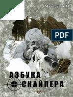 Мальцев А.М. Азбука снайпера