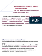 Доклад Веницианов-ВШЭ-10.10.14.ppt