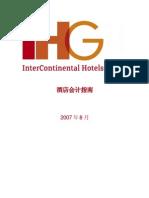洲际会计手册