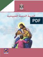 التربية الدينية المسيحية