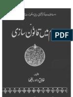 Islam Mein Qanoon Sazi