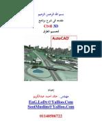 شرح Civil 3D