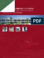 早稲田大学大学院 情報生産システム研究科.pdf
