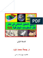 Dawod GIS S Analysis 2012