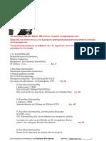 Δέκα σημαντικές συνεντεύξεις του Κορνήλιου Καστοριάδη