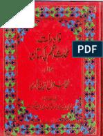 Nawadirat e Mohaddis e Azam Part 1
