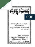 100574173 Tarka Sastra Nighantuvu Telugu