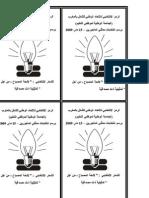 الرمز الانتخابي للاتحاد الوطني للشغل بالمغرب