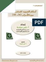 أحكام التجويد المستخرجة من سورة الأحزاب 36- 48