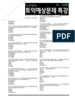 TOEIC- English Reading Practice (5)