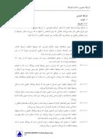 ترجمه شرايط عمومي فيديك - ساخت - كتاب قرمز