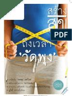จดหมายข่าวชุมชนคนรักสุขภาพ ฉบับสร้างสุข ประจำเดือนพฤษภาคม 2556